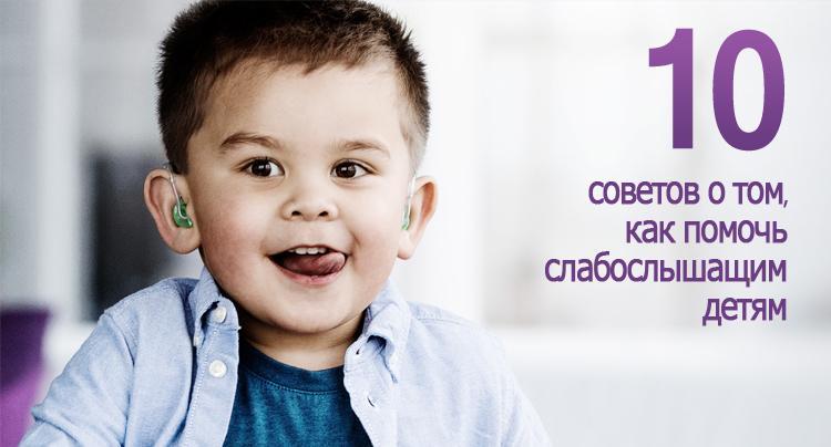 10 советов о том, как помочь слабослышащим детям