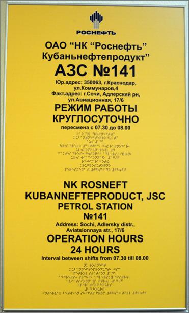 Тактильная табличка на здание со шрифтом Брайля
