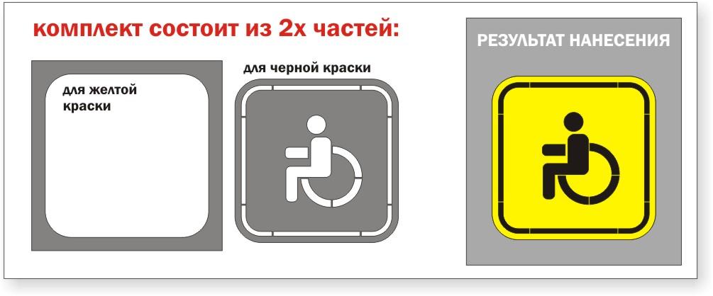 Комплект для обозначения на асфальте Место парковки для инвалидов